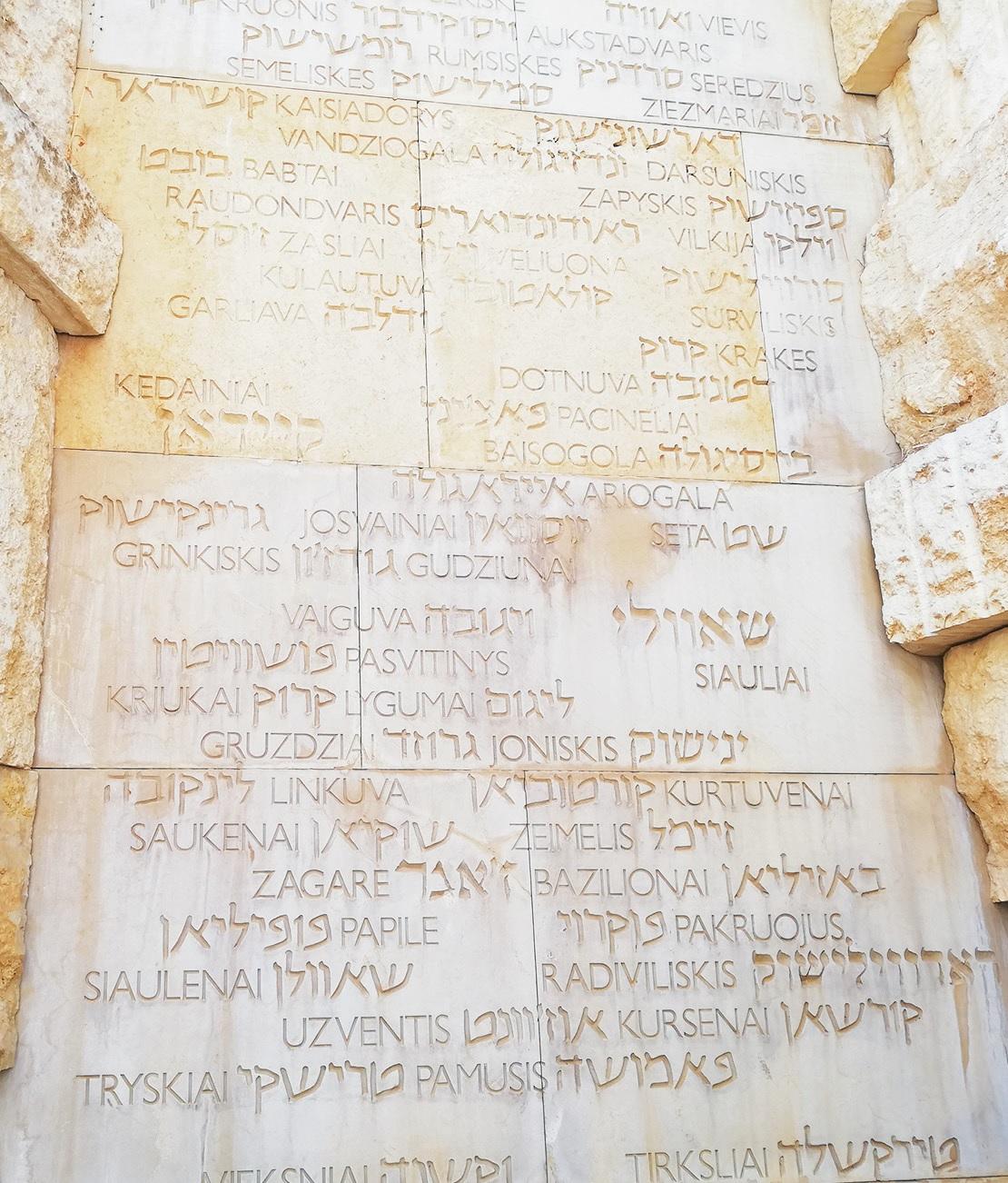 Izraelyje apsilankiusios rajono pedagogės Yad Vashem Bendruomenių slėnyje, kuriame įamžintos visoje Europoje išnaikintų žydų bendruomenių vietovės, surado ir Kėdainių kraštą, čia minimi Kėdainiai, Josvainiai, Krakės, Dotnuva ir kt.